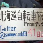 【自転車北海道旅】夏風邪サバイヴ2019_41日目(旭川)