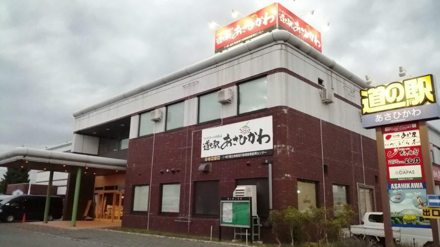 【道の駅】あさひかわ(北海道/道北)