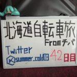 【自転車北海道旅】夏風邪サバイヴ2019_42日目(旭川)