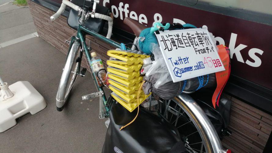 【自転車北海道旅】夏風邪サバイヴ2019_43日目(旭川-白滝)