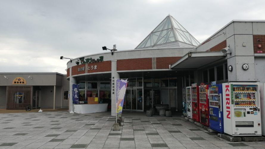 【道の駅】とうま(北海道/道北)
