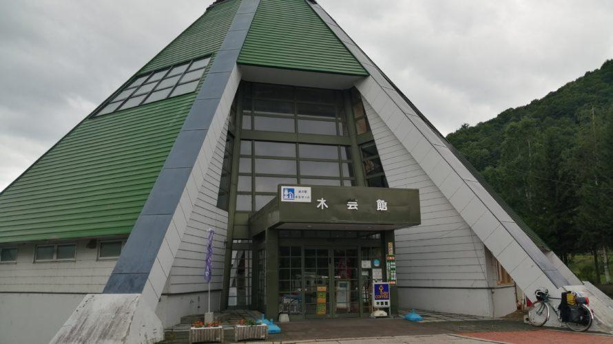 【道の駅】まるせっぷ(北海道/オホーツク)