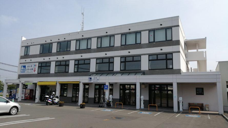 【道の駅】コスモール大樹(北海道/十勝)