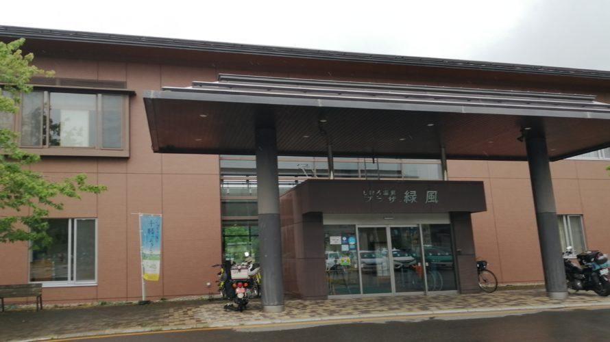 【道の駅】しほろ温泉(北海道/十勝)