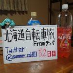 【自転車北海道旅】夏風邪サバイヴ2019_52日目(上士幌)