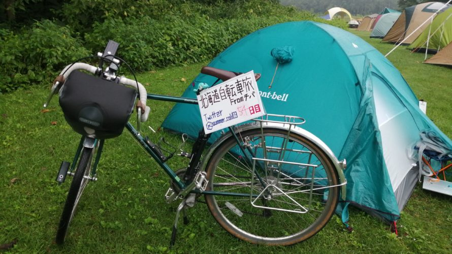 【自転車北海道旅】夏風邪サバイヴ2019_54日目(上士幌-足寄)【8/12追記】