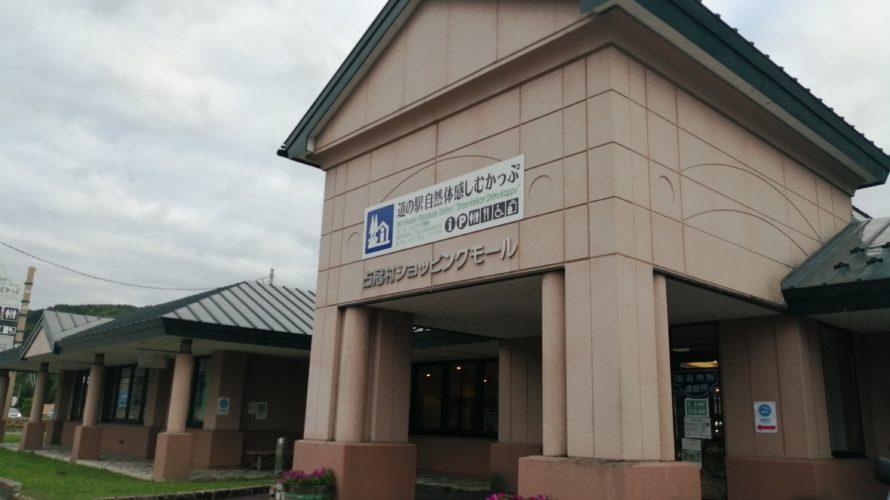 【道の駅】自然体感しむかっぷ(北海道/道北)