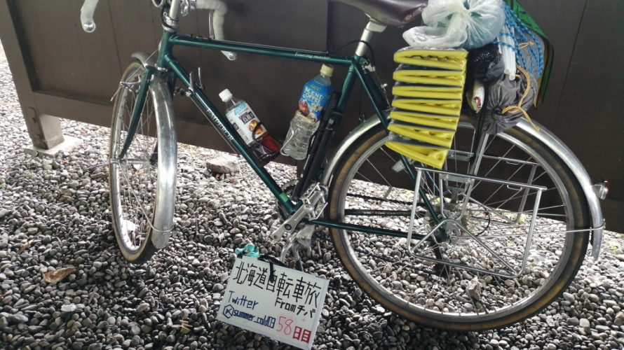 【自転車北海道旅】夏風邪サバイヴ2019_58日目(新得町-占冠)