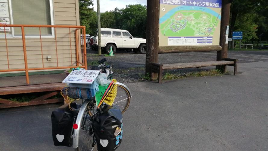 【自転車北海道旅】夏風邪サバイヴ2019_61日目(日高-安平)