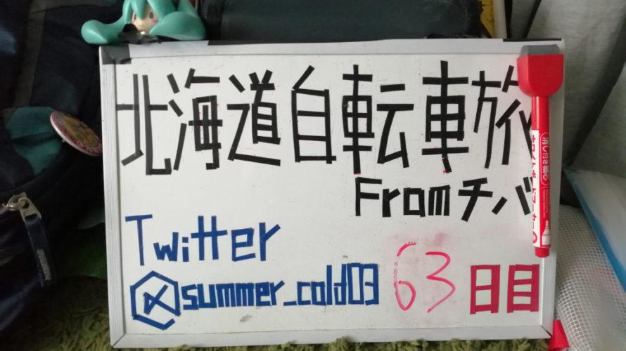 【自転車北海道旅】夏風邪サバイヴ2019_63日目(恵庭)