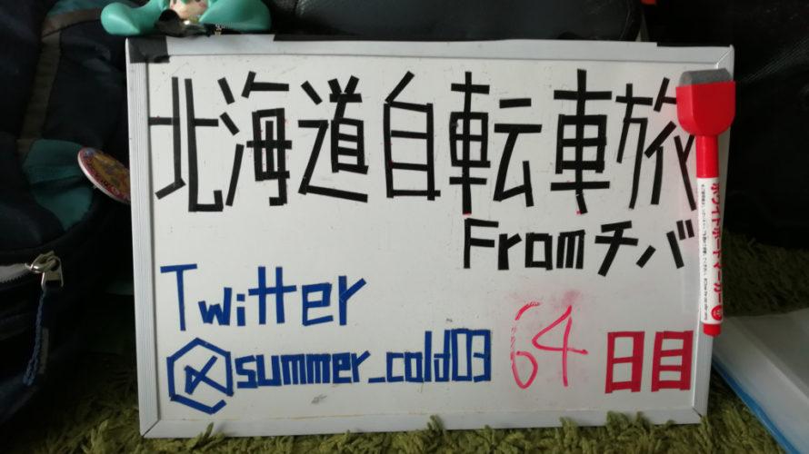 【自転車北海道旅】夏風邪サバイヴ2019_64日目(恵庭)