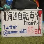 【自転車北海道旅】夏風邪サバイヴ2019_65日目(恵庭)