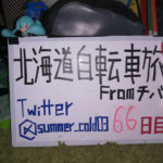 【自転車北海道旅】夏風邪サバイヴ2019_66日目(恵庭)
