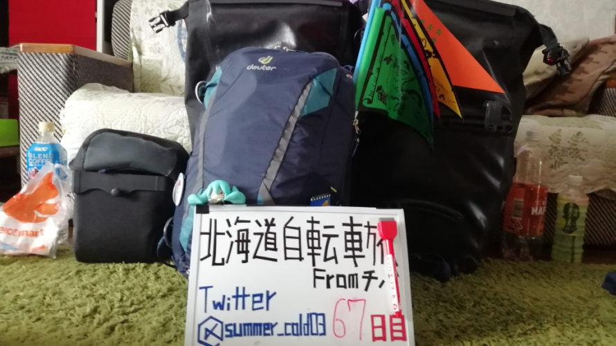 【自転車北海道旅】夏風邪サバイヴ2019_67日目(札幌市街)