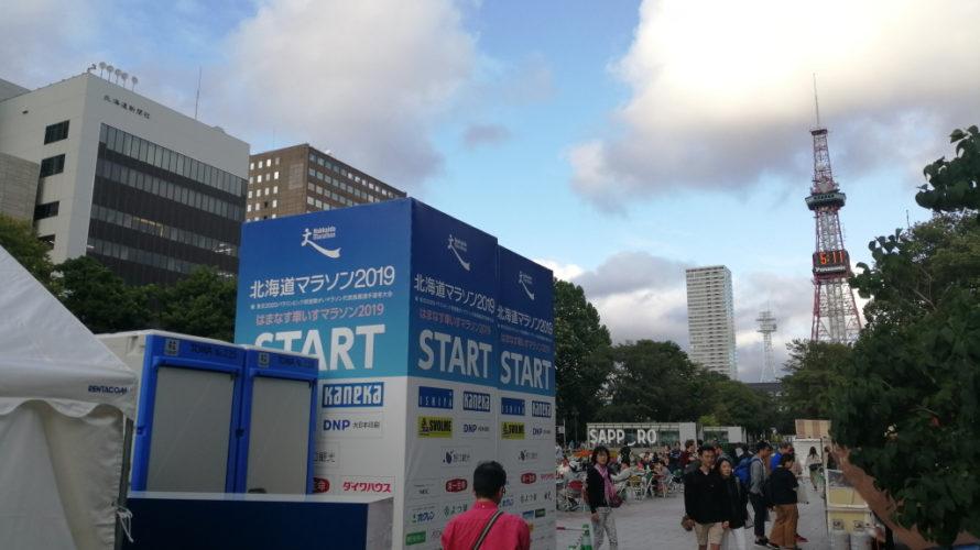北海道マラソン2019に挑戦していく旅【8/25追記】