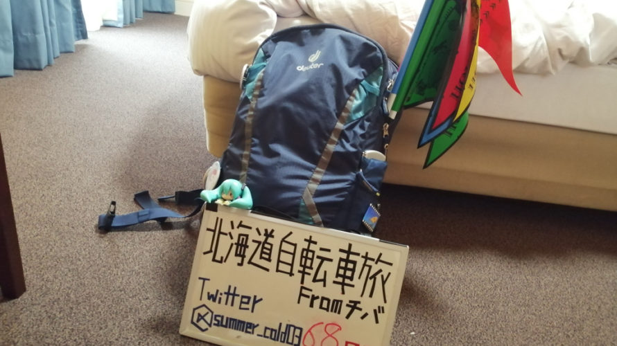 【自転車北海道旅】夏風邪サバイヴ2019_68日目(札幌市街)