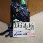 【自転車北海道旅】夏風邪サバイヴ2019_70日目(恵庭)