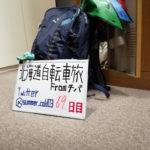 【自転車北海道旅】夏風邪サバイヴ2019_69日目(札幌市街)