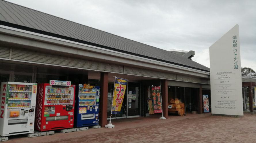 【道の駅】ウトナイ湖(北海道/道央)