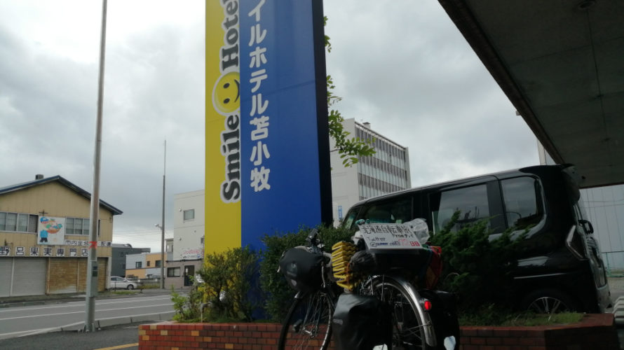 【自転車北海道旅】夏風邪サバイヴ2019_72日目(苫小牧-新冠)