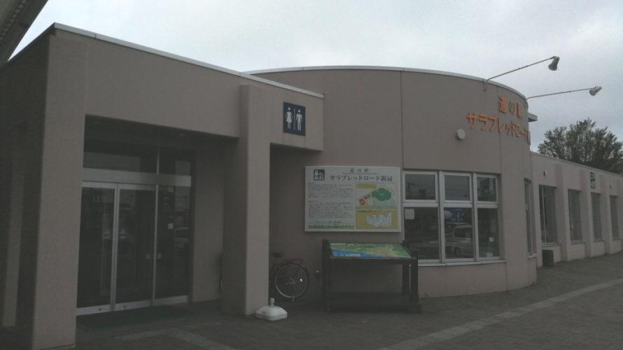 【道の駅】サラブレットロード新冠(北海道/道央)