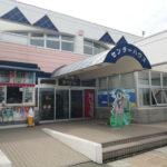 【道の駅】みついし(北海道/道央)