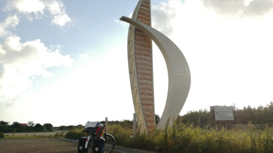 【自転車北海道旅】夏風邪サバイヴ2019_75日目(襟裳-大樹)