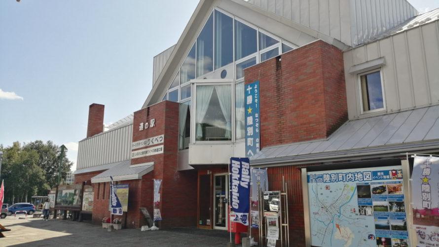 【道の駅】オーロラタウン93りくべつ(北海道/十勝)