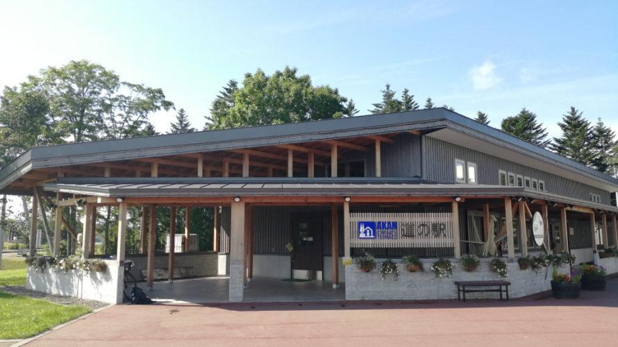 【道の駅】阿寒丹頂の里(北海道/釧路)