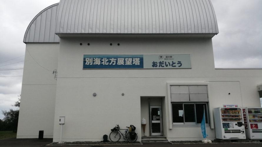 【道の駅】おだいとう(北海道/根室)