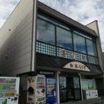 【道の駅】知床・らうす(北海道/根室)