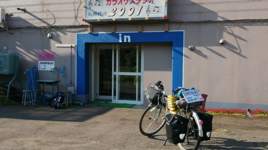 【自転車北海道旅】夏風邪サバイヴ2019_84日目(羅臼-斜里)