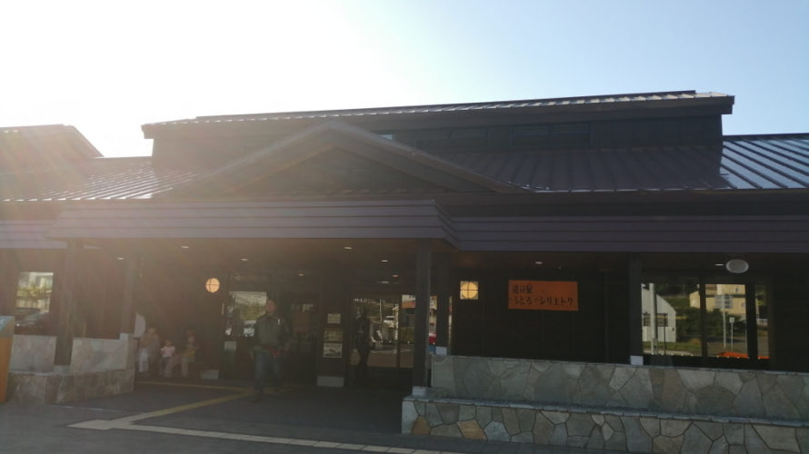 【道の駅】うとろ・シリエトク(北海道/オホーツク)