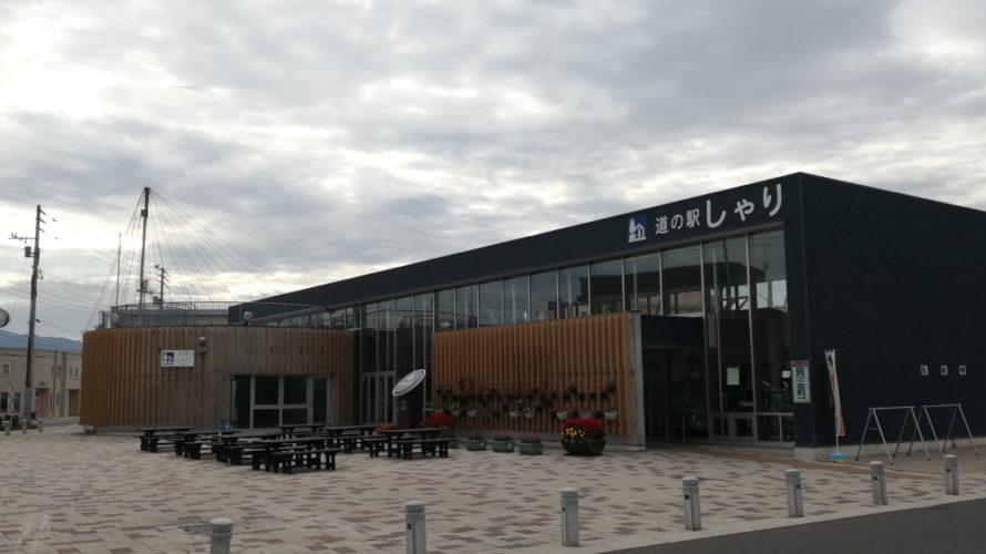 【道の駅】しゃり(北海道/オホーツク)