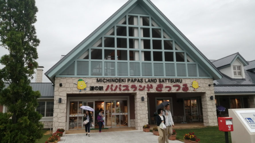 【道の駅】パパスランドさっつる(北海道/オホーツク)