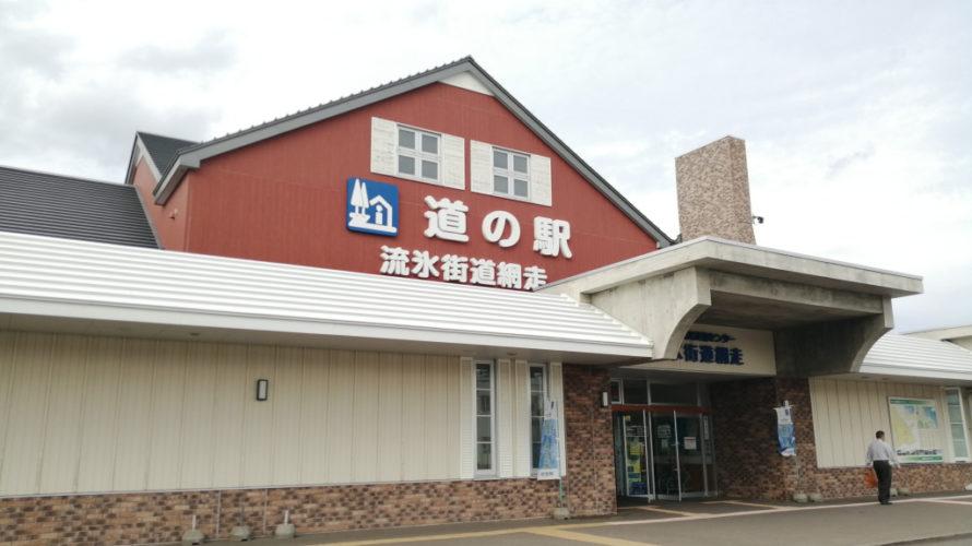 【道の駅】流氷街道網走(北海道/オホーツク)