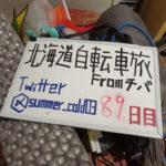 【自転車北海道旅】夏風邪サバイヴ2019_89日目(網走)