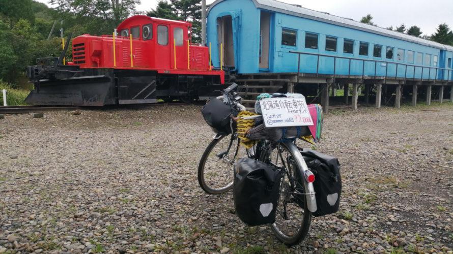 【自転車北海道旅】夏風邪サバイヴ2019_92日目(上湧別-紋別)