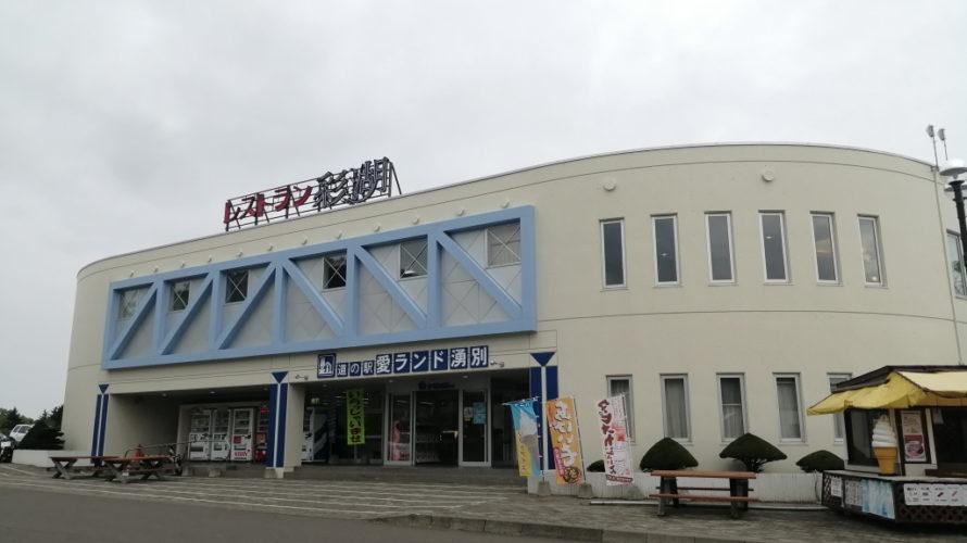 【道の駅】愛ランド湧別(北海道/オホーツク)