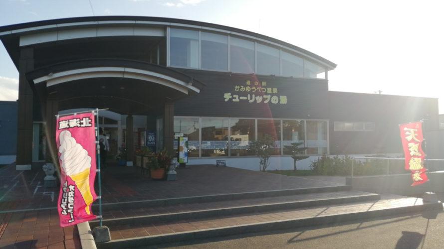 【道の駅】かみゆうべつ温泉チューリップの湯(北海道/オホーツク)