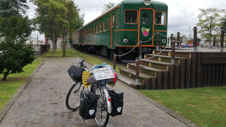 【自転車北海道旅】夏風邪サバイヴ2019_94日目(興部-枝幸)