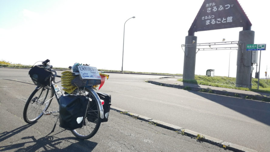 【自転車北海道旅】夏風邪サバイヴ2019_96日目(猿払-稚内)