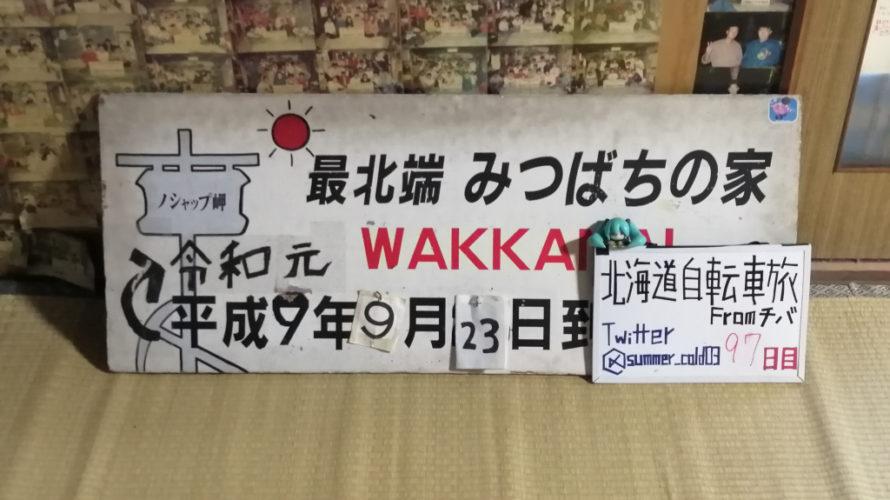 【自転車北海道旅】夏風邪サバイヴ2019_97日目(稚内)