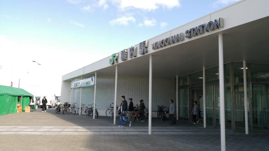 【道の駅】わっかない(北海道/道北)