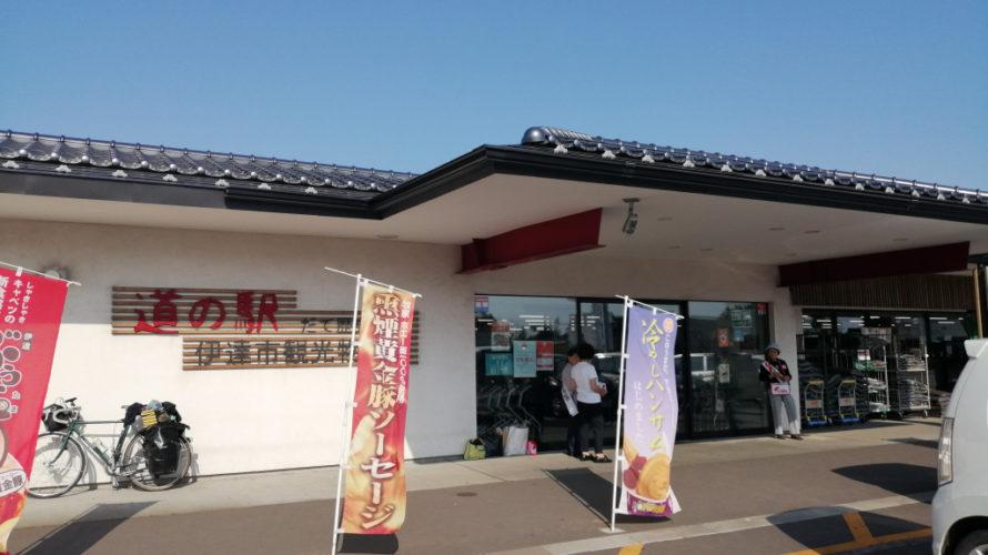 【道の駅】だて歴史の杜(北海道/道央)
