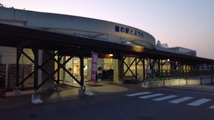 【道の駅】とようら(北海道/道央)
