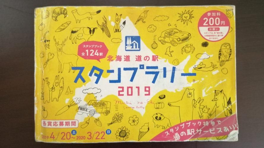 【自転車北海道旅】夏風邪サバイヴ2019 道の駅まとめ