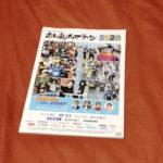 高知竜馬マラソン2020 参加記録