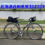 202009北海道自転車旅ー準備編ー