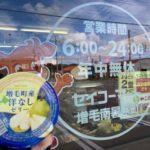 【3日目】北海道自転車旅(羽幌ー留萌ー増毛)